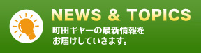 NEWS & TOPICKS