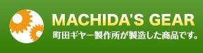 MACHIDA'S GEAR