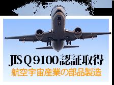JIS Q 9100認証取得 航空宇宙産業の部品製造