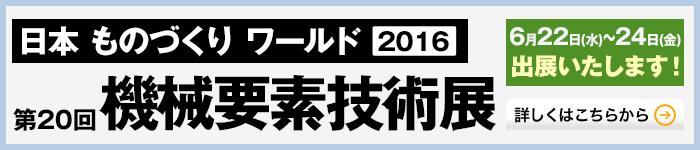 町田ギヤー 日本機械要素技術展に出展します