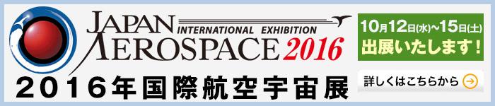 町田ギヤー 国際航空宇宙展に出展します