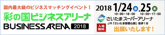 2017年彩の国ビジネスアリーナ