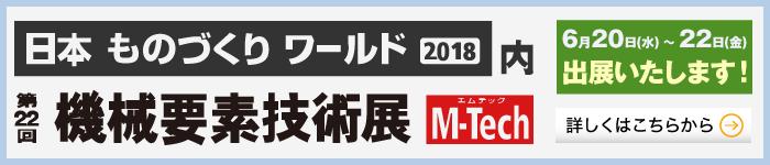 町田ギヤー 第22回機械要素技術展に出展します